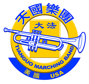 Tian Guo Marching Band